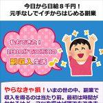 今日から日給8千円!